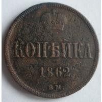 Копейка 1862 ВМ