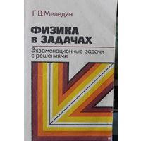 Физика в задачах. Г.В. Меледин, Экзаменационные задачи с решениями, 1990