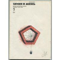 """Журнал """"Химия и жизнь"""", 1989, #7"""