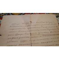 Письмо 1877г.