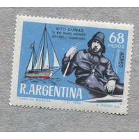 "Аргентина 1968 - Вито Дюма кругосветное путешествие на яхте ""Legh второй"" Парусник флот**"