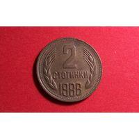 2 стотинки 1988. Болгария. Естественная патина!