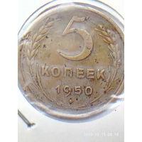5 копеек СССР 1950 г., без МЦ. Распродажа. С 1 рубля.