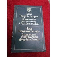 """Закон РБ """"О приватизациижилого фонда в Республике Беларусь"""", 1992 г."""