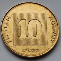 Израиль, 10 агорот