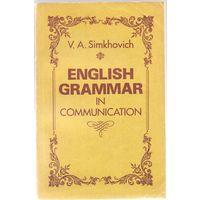 Симхович В. А.  Грамматика английского для вузов