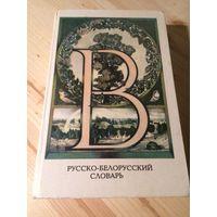 Руска беларускі слоўнік Том 2 і 3