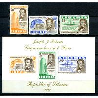 Либерия - 1961г. - 150-летие Джозефа Робертса - полная серия, MNH [Mi 567-569, bl. 21] - 3 марки и 1 блок