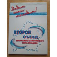 """Блокнот """"Второй съезд Белорусского патриотического союза молодежи"""" (БПСМ)."""