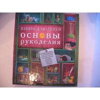 Основы рукоделия. Книга для детей.