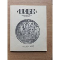 Часопiс Полацак   номер 5 , 1993 г