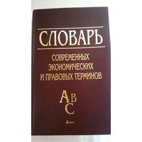 Словарь современных экономических и правовых терминов 2002 год