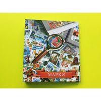 Альбом для марок (10 двухсторонних листов + листы-разделители).