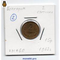 2 стотинки Болгария 1962 года (#2)