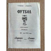 Торпедо (Минск)-Химик (Гродно)-1992 кубок РБ