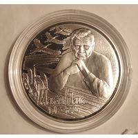 Беларусь 10 рублей, 2012 г . 925 пр.,