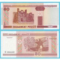 W: Беларусь 50 рублей 2000 / Нг 6044482