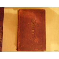 "Книга ""Rituale Sacramentorum"""