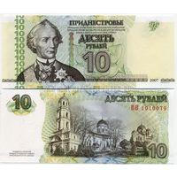 Приднестровье 10 рублей нового образца