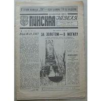 Газета Пинская неделя, 1991