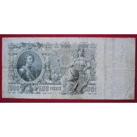 500 рублей 1912 года .