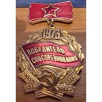 Победитель соцсоревнования 1973, 1974, 1975, 1976, 1977, 1979, 1980.
