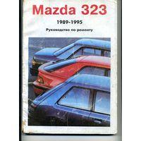 Книга по ремонту Мазда 323