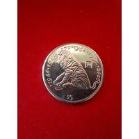 Монета ЛИБЕРИЯ 1997г. ГОД СОБАКИ