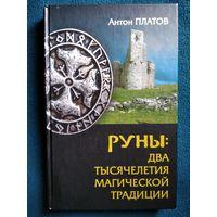 Антон Платов Руны: Два тысячелетия магической Традиции