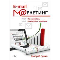 Дмитрий Демин. E-mail-маркетинг. Как привлечь и удержать клиентов