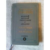 Исторический сборник вольной русской типографии в Лондоне А.И. Герцена и Н.П. Огарёва. Книга первая