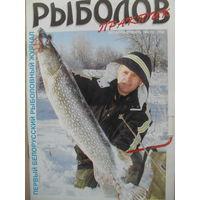 """ЖУРНАЛ """"РЫБОЛОВ ПРАКТИК"""" ДЕКАБРЬ - ЯНВАРЬ 6-2004"""