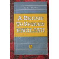 Как научиться говорить по-английски