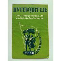 Путеводитель по торговым павильонам ВСХВ. 1954