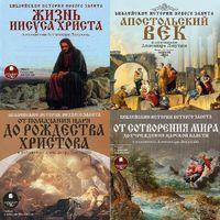 Лопухин Александр - Библейские истории Ветхого и Нового Завета (4 книги из 4)