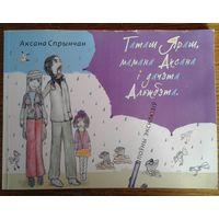 Незвычайная кнiга для дзяцей i дарослых Аксаны Спрынчан.  У кнiзе  надрукаваны малюнкi 12-гадовай дзяучынкi