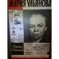 """ЖЗЛ. """"Мария Ульянова"""" Л. Кунецкая, К. Маштакова"""