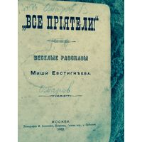 """""""Все приятели"""" веселые рассказы Миши Евстигнеева 1882 год"""