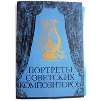 Комплект Портреты советских композиторов, 28 шт. 1983 год