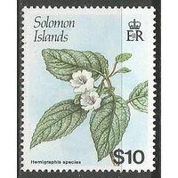Соломоновы острова. Цветы. Гамиграфис. 1988г. Mi#675.