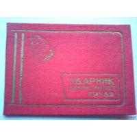 Удостоверение Ударник Коммунистического труда 1972г