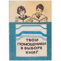 Твои помощники в выборе книг
