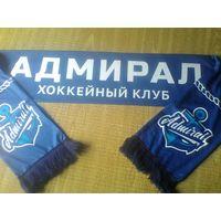 """Шарф ХК """"АДМИРАЛ"""" Владивосток."""