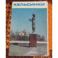 Хельсинки - набор открыток