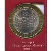 10 рублей 2012г.Белозерск. СПМД.