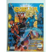 Человек-паук. Комикс Marvel. Герои и злодеи. #66