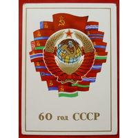 60 год СССР! Чистая.  1982 года. Гаврилович. * 322.