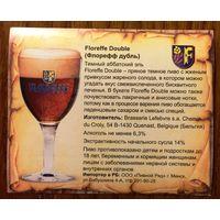 Наклейка пивная Floreffe No 2