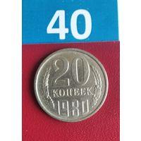 20 копеек 1980 года СССР.