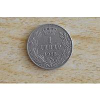 Югославия 1 динар 1925